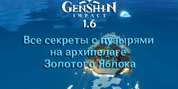 Секрет с пузырями в Геншин импакт 1.6