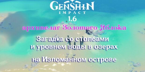 Загадка с уровнем воды в Genshin Impact 1.6