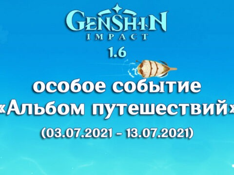 Genshin Impact «Альбом путешествий»