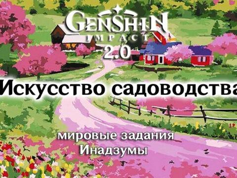 искусство садоводства в геншин импакт 2.0