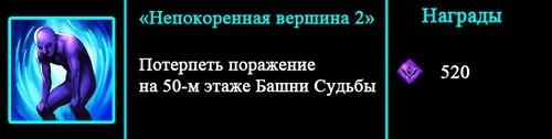 """""""непокоренная вершина"""" достижение в лост арк 2.0"""