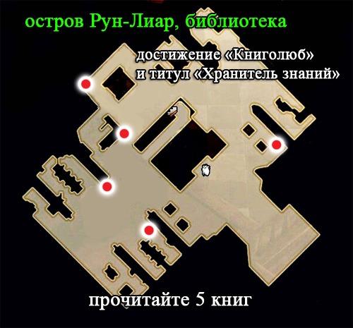 книголюб достижение карта