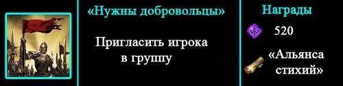 """""""Нужны добровольцы"""" достижение"""