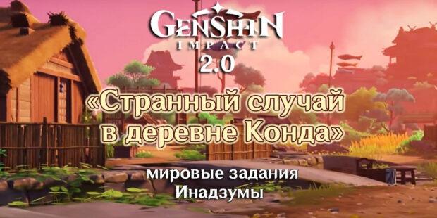 странный случай в деревне когда геншин импакт 2.0