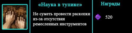 """""""Наука в тупике"""" достижение в лост арк"""