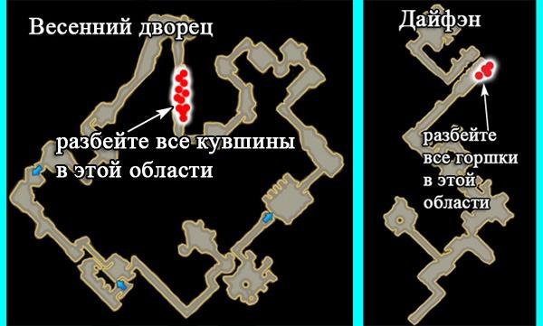 пролог монаха достижение карта