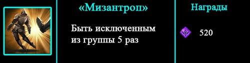 """""""Мизантроп"""" ачивка в ла"""