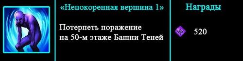 """""""непокоренная вершина 1"""" достижение в лост арк 2.0"""