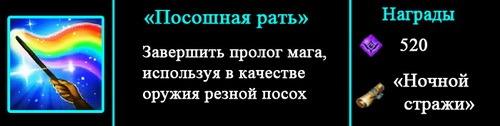 """""""Посошная рать"""" достижение в Лост Арк 2.0"""