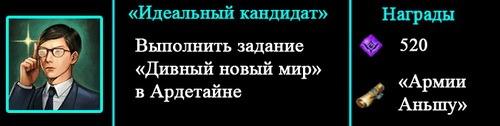 """""""Идеальный кандидат"""" достижение в лост арк"""