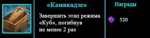 """Камикадзе"" достижение в лост арк 2.0"