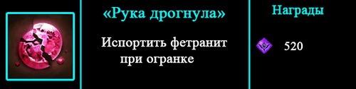 """Рука дрогнула"" в лост арк достижение"