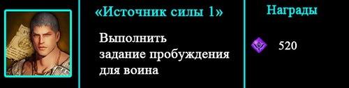 """""""Источник силы 1"""" достижение в Лост Арк 2.0"""