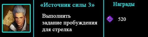 """""""Источник силы 3"""" достижение в Лост Арк 2.0"""