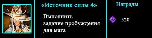 """""""Источник силы 4"""" в Лост Арк 2.0"""
