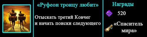 """""""Руфеон троицу любит"""" достижение в лост арк"""