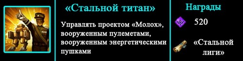 """""""Стальной титан"""" достижение в Лост Арк 2.0"""