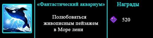 """""""Фантастический аквариум"""" в лост арк 2.0"""