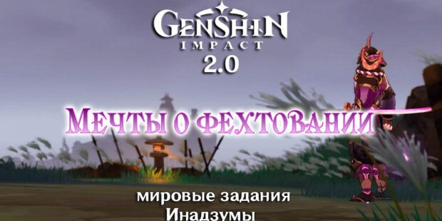 Мечты о фехтовании в Геншин Импакт 2.0