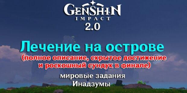 скрытое достижение Инадзумы «Одиссея врача», Геншин Импакт 2.0
