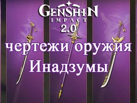 новое оружие инадзумы в геншин импакт 2.0