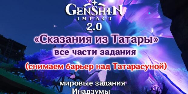 Сказания из Татары в Genshin Impact 2.0