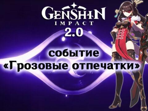 """Событие """"Грозовые отпечатки"""" в Genshin Impact 2.0"""