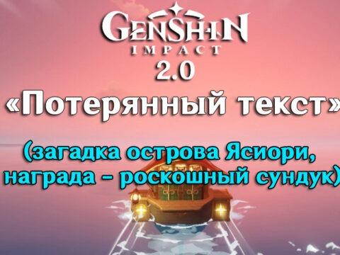 Потерянный текст в Геншин импакт 2.0