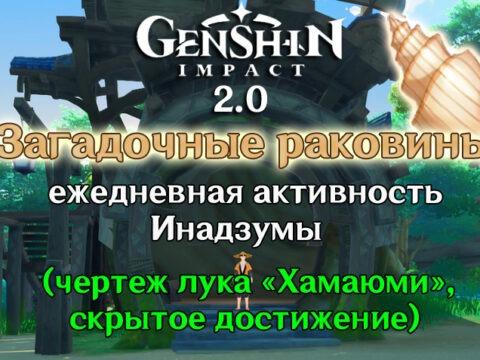 Загадочная раковина в Геншин Импакт 2.0