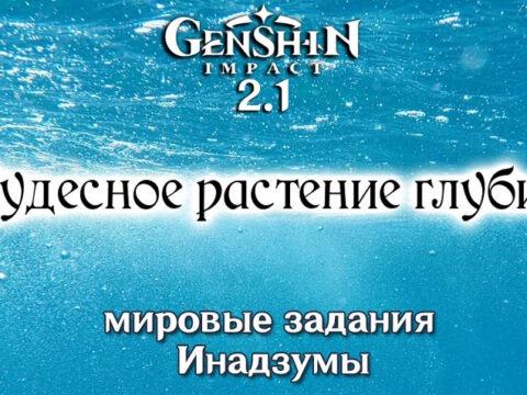 Чудесное растение глубин обложка Mygrind.ru