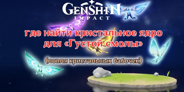 Кристальное ядро геншин 2.1 обложка