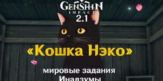 Кошка Нэко обложка