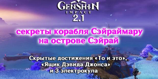 Сэйрамару корабль в Геншин Импакт 2.1