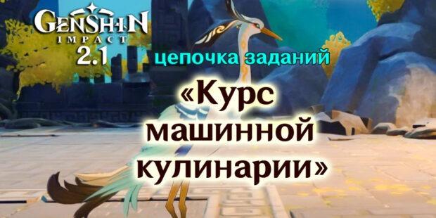 Курс машинной кулинарии Геншин Импакт 2.1 обложка