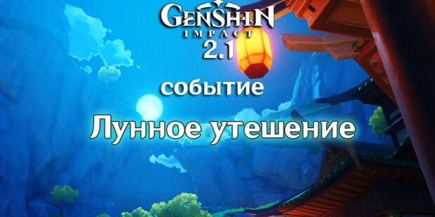 Лунное утешение в Genshin Impact 2.1 обложка