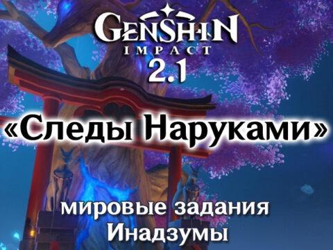 Следы Наруками в Геншин Импакт 2.1 обложка